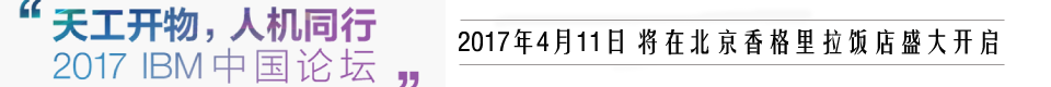 报名参加4月11日 IBM ChinaForum2017